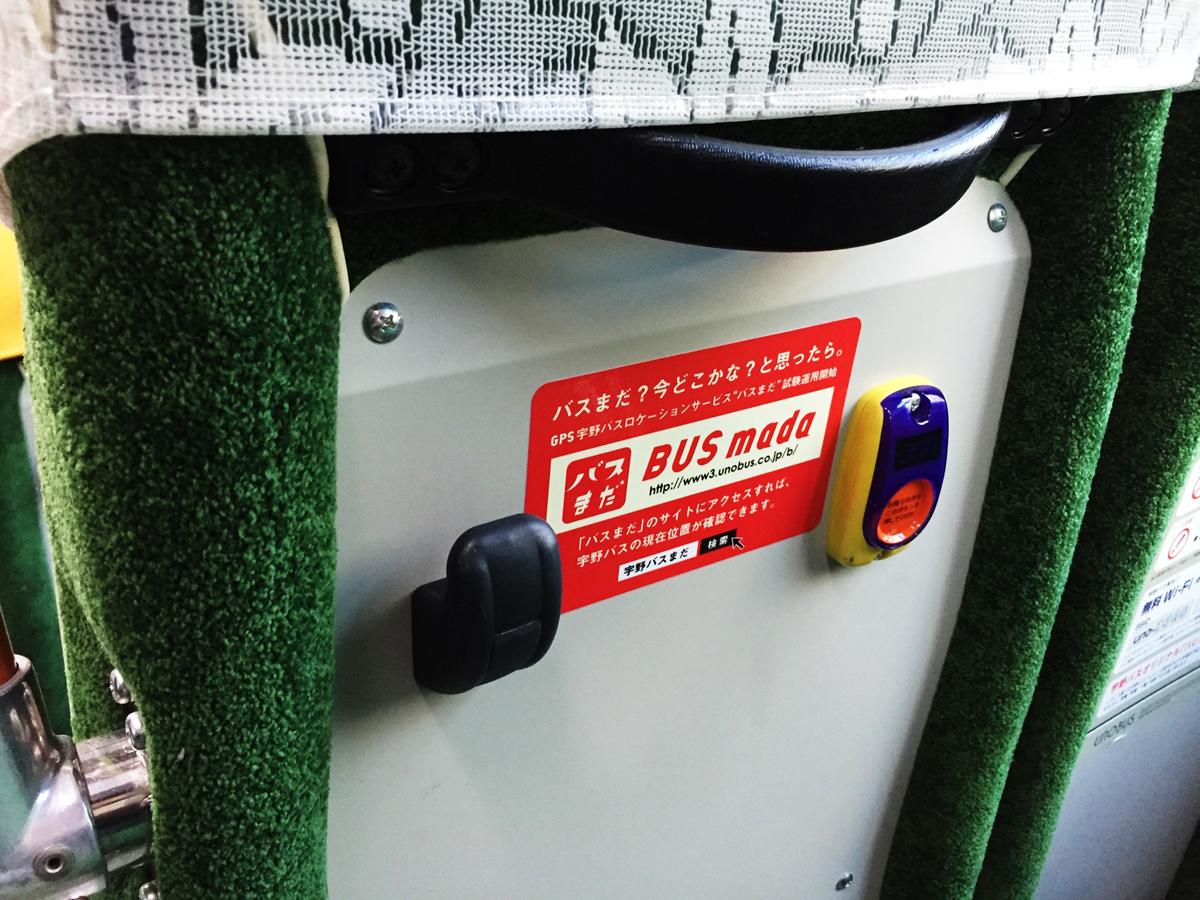 バス まだ 宇野 「バスまだ?」シンプル版